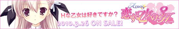 「Areas 恋する乙女の3H」